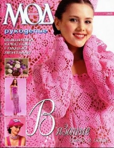 Download   Revista Crochet Moa N 450